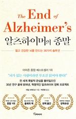 도서 이미지 - 알츠하이머의 종말