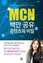 MCN 백만 공유 콘텐츠의 비밀