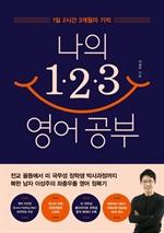 도서 이미지 - 나의 123 영어 공부