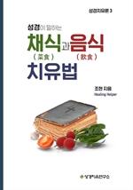 도서 이미지 - 성경이 말하는 채식과 음식 치유법