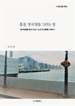 도서 이미지 - 홍콩, 장국영을 그리는 창