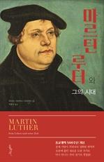 도서 이미지 - 마르틴 루터와 그의 시대