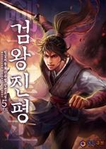 도서 이미지 - 검왕진평