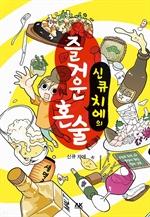 신큐 치에의 즐거운 혼술 1