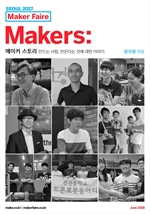 Makers: 메이커 스토리