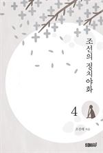 도서 이미지 - 조선의 정치야화 4