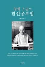 도서 이미지 - 청화 스님의 참선공부법