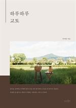 도서 이미지 - 하루하루 교토