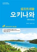 도서 이미지 - 오키나와 셀프트래블 2018