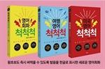 도서 이미지 - [세트] 벼락치기 영어정복자 시리즈 (전3권)