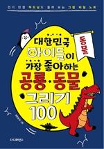 도서 이미지 - 대한민국 아이들이 가장 좋아하는 공룡·동물 그리기 100- 동물