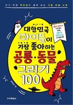 도서 이미지 - 대한민국 아이들이 가장 좋아하는 공룡 동물그리기100