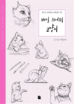 매일 스케치 고양이