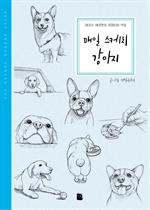 도서 이미지 - 매일 스케치 강아지