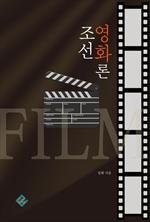 도서 이미지 - 조선 영화론