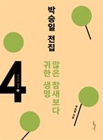 도서 이미지 - 박승일 전집 4