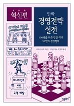 도서 이미지 - 만화 경영전략 설전 (혁신편)