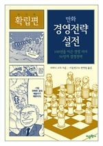 도서 이미지 - 만화 경영전략 설전 (확립편)
