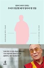 도서 이미지 - 달라이 라마가 전하는 우리가 명상할 때 꼭 알아야 할 것들