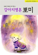 도서 이미지 - 강아지영혼 뽀미