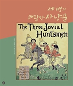 도서 이미지 - 세 명의 쾌활한 사냥꾼
