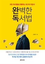 도서 이미지 - 완벽한 독서법