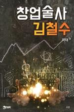 도서 이미지 - 창업술사 김철수
