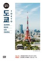 도서 이미지 - 도쿄 100배 즐기기 (개정6판)