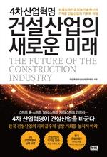 도서 이미지 - 4차 산업혁명 건설산업의 새로운 미래