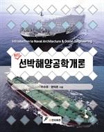 최신 선박해양공학개론