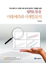 SPSS 활용 미래예측과 시계열분석