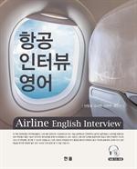 항공 인터뷰 영어