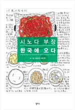 도서 이미지 - 시노다 부장, 한국에 오다