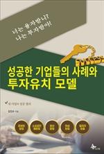 도서 이미지 - 성공한 기업들의 사례와 투자유치 모델