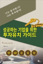 도서 이미지 - 성공하는 기업을 위한 투자유치 가이드