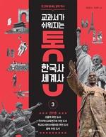 도서 이미지 - 통 한국사 세계사 3