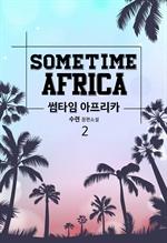 도서 이미지 - 썸타임 아프리카
