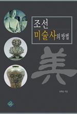 조선 미술사의 방법