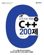 초보자를 위한 C++ 200제 (2판)