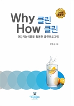 Why클린 How클린