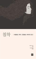 도서 이미지 - 침착 : 사랑받는 여자, 인정받는 여자의 조건