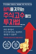 원칙을 지키는 주식 고수들의 투자법