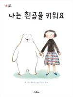 도서 이미지 - 나는 흰곰을 키워요(그림책마을 21)