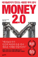MONEY 2.0(머니 2.0)