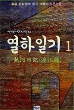 연암 박지원의 열하일기 1
