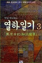 연암 박지원의 열하일기 3