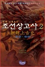 도서 이미지 - 단재 신채호의 조선상고사 2