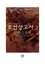 도서 이미지 - 단재 신채호의 조선상고사 3