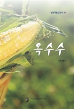(농업기술길잡이35) 옥수수