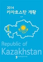 2014 카자흐스탄개황